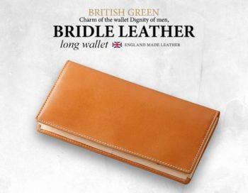 英国製ブライドルレザーを使用した人気の長札財布