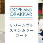 DOPE&DRAKKARリバーシブルステンカラーコート
