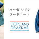 DOPE&DRAKKAR カルゼ生地のマリンフードコート